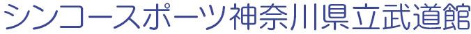 神奈川県立武道館サイトロゴ